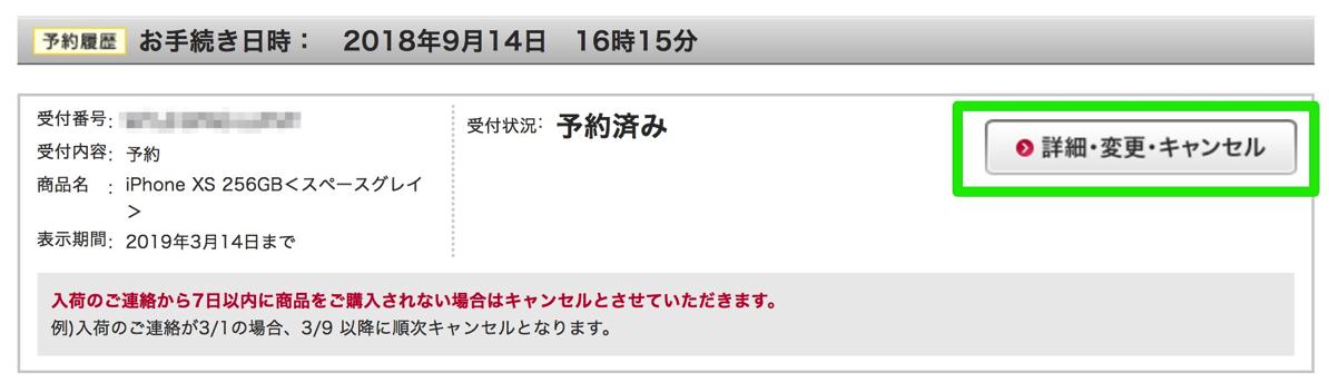 iPhone XS、iPhone XS Maxの予約内容>詳細・変更・キャンセル