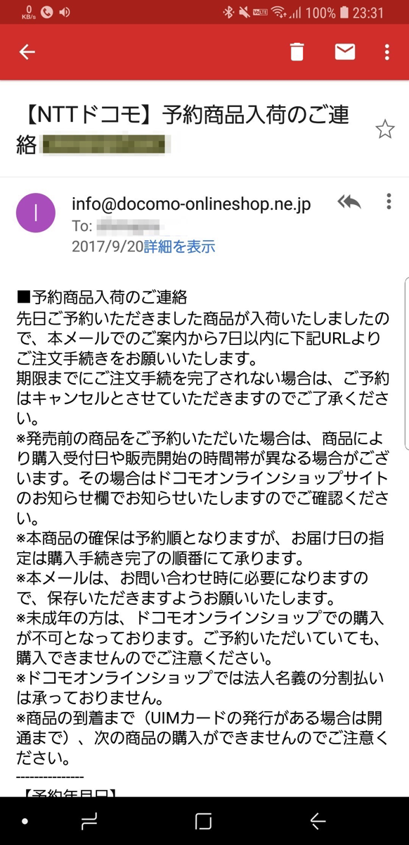 予約商品入荷の連絡(ドコモオンラインショップ)