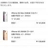 iPhone XS・XS Maxの購入に迷って「とりあえず両方」SIMフリー版を買った話