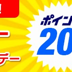 dショッピング、20日(木)限定、税別4,000円以上の買物でdポイント20倍還元