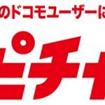 【ドコモ】ハピチャン第2弾はマツモトキヨシ540円引きクーポン、契約年数15年以上のユーザーにプレゼント