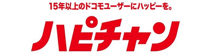 ドコモ:契約年数15年以上のユーザーにマツモトキヨシで使えるクーポン