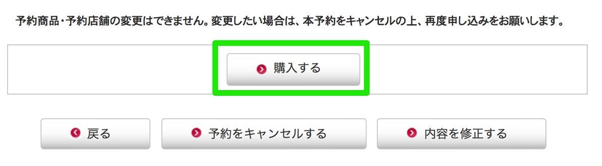 ドコモオンラインショップ>予約内容詳細>購入する