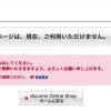 ドコモオンラインショップで「お客様の選択いただいたページはご利用いただけません」が表示される場合の対処方法