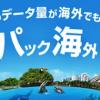 ドコモ、パケットパック海外オプションが1時間300円、7日間5,280円で使えるキャンペーン2019年1月末まで延長