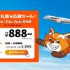 ジェットスター、大阪(関空)・札幌発着の国内線が全線888円のセール開催