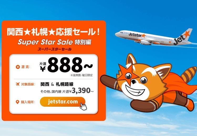 札幌・関空発着便が片道888円