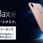 ASUS、ZenFone Max(M1)を9月21日(金)発売、記念キャンペーンで10%割引も