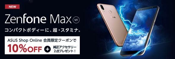 ZenFone Max (M1) - ASUS ZenFone Shop
