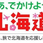 【JAL】羽田→新千歳が片道6,400円・関空→新千歳8,000円など、国内外から北海道への送客で支援