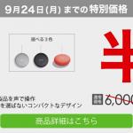 家電量販店でGoogle Home Miniが半額、限定カラーも対象。9月24日(月)まで