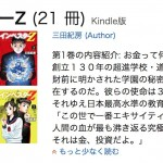 投資漫画「インベスターZ」、1〜19巻がKindleで合計204円、20巻・21巻も発売中