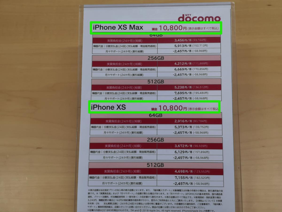 iPhone XS、XS Maxに頭金10,800円