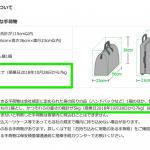 春秋航空日本、機内持込可能な荷物の重さを5kg→7kgと他社並みに緩和。2018年10月28日から