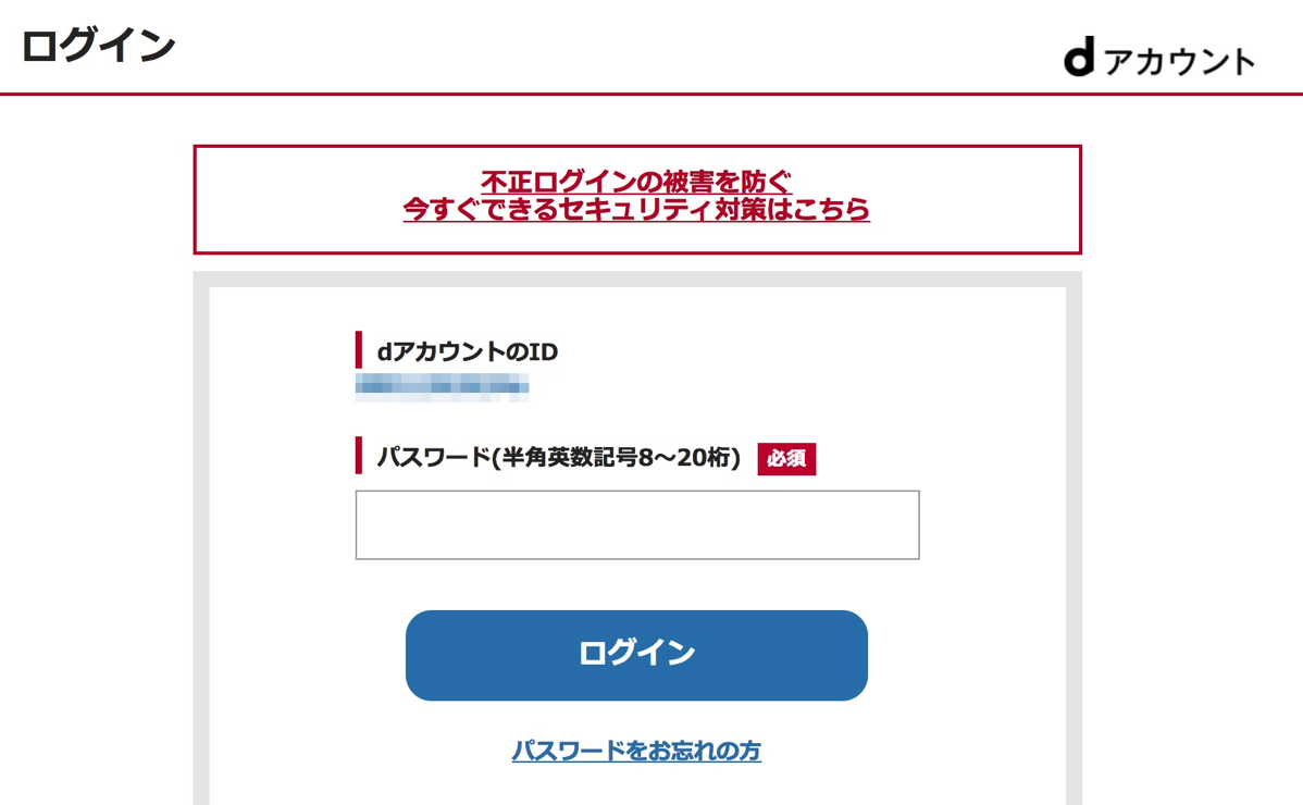 dアカウント:パスワードを入力