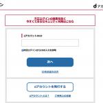 【ドコモ】dアカウントのログイン方法を変更、My docomoアプリはバージョンアップが必要に
