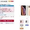 iPhone XS、全容量がドコモオンラインショップで予約なし購入可能に、頭金・事務手数料無料
