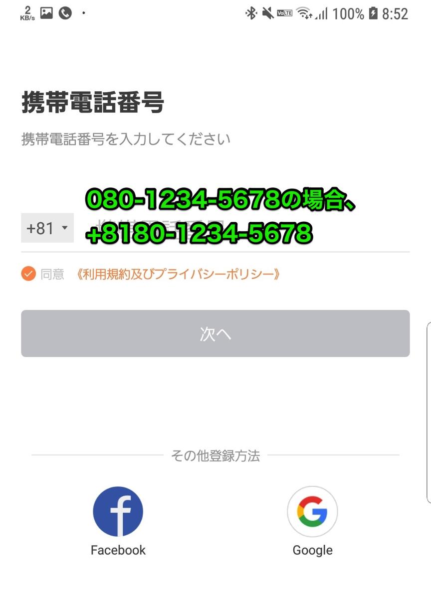 アカウント登録(電話番号認証)