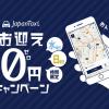 JapanTaxi、空いてる時間は都心5区で迎車料金を無料。10月〜11月にキャンペーン