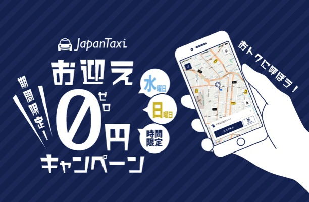 JapanTaxi:迎車料金が0円に