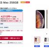 ドコモオンラインショップ、iPhone XS全容量とXS Max 256GBが予約なし購入可能に