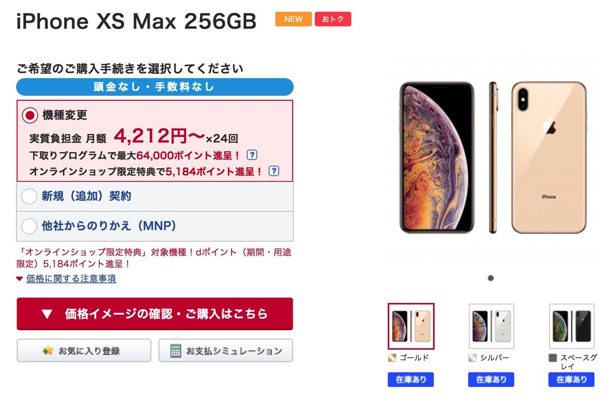 ドコモオンラインショップ iPhone XS Max(256GB)