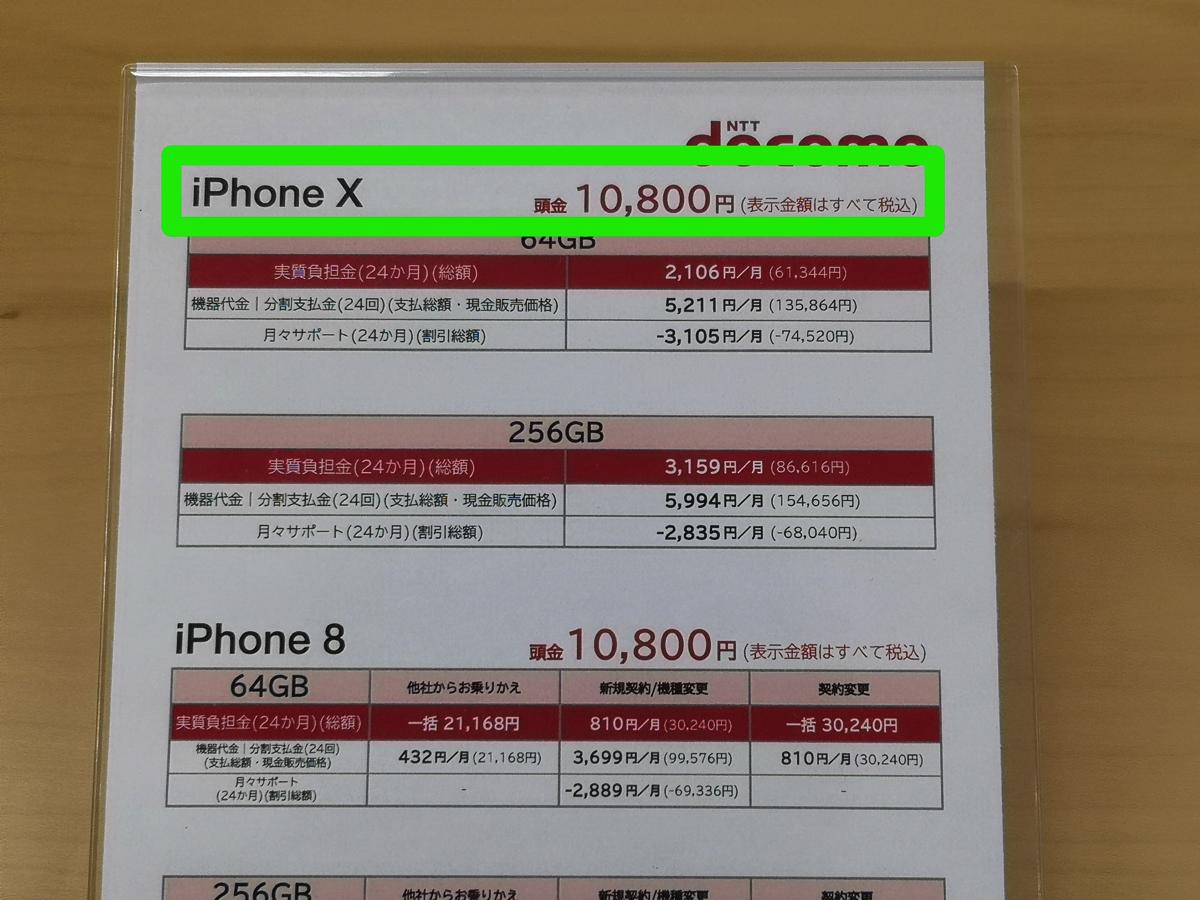 ドコモショップ:iPhone X 64GBに頭金10,800円(総額13.5万円)