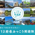西日本エリアの「13府県ふっこう周遊割」、兵庫県の受付が11月19日(月)で終了