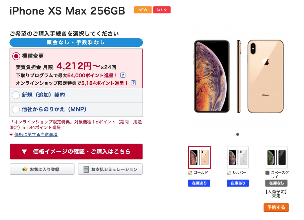 iPhone XS Max 256GB:一部カラーが「在庫あり」