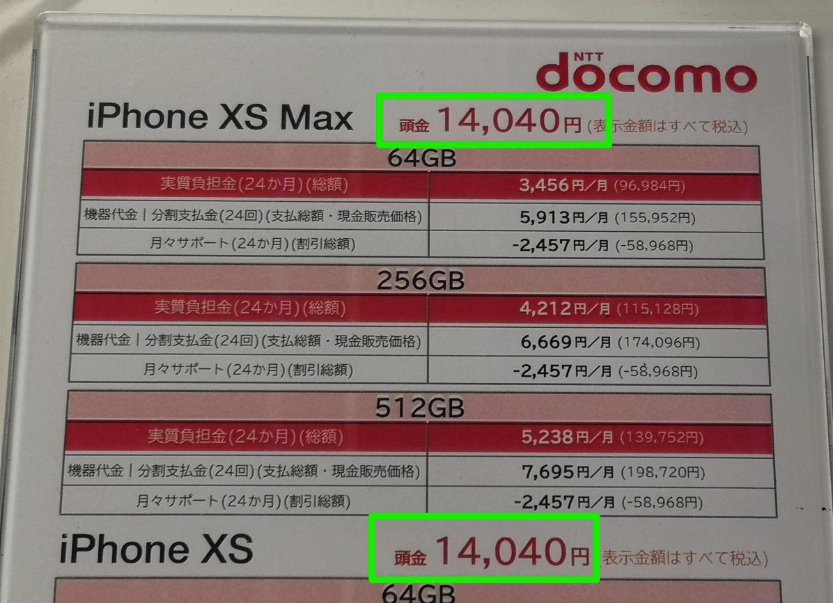 ドコモショップ:iPhone XS/XS Maxに頭金14,040円を設定