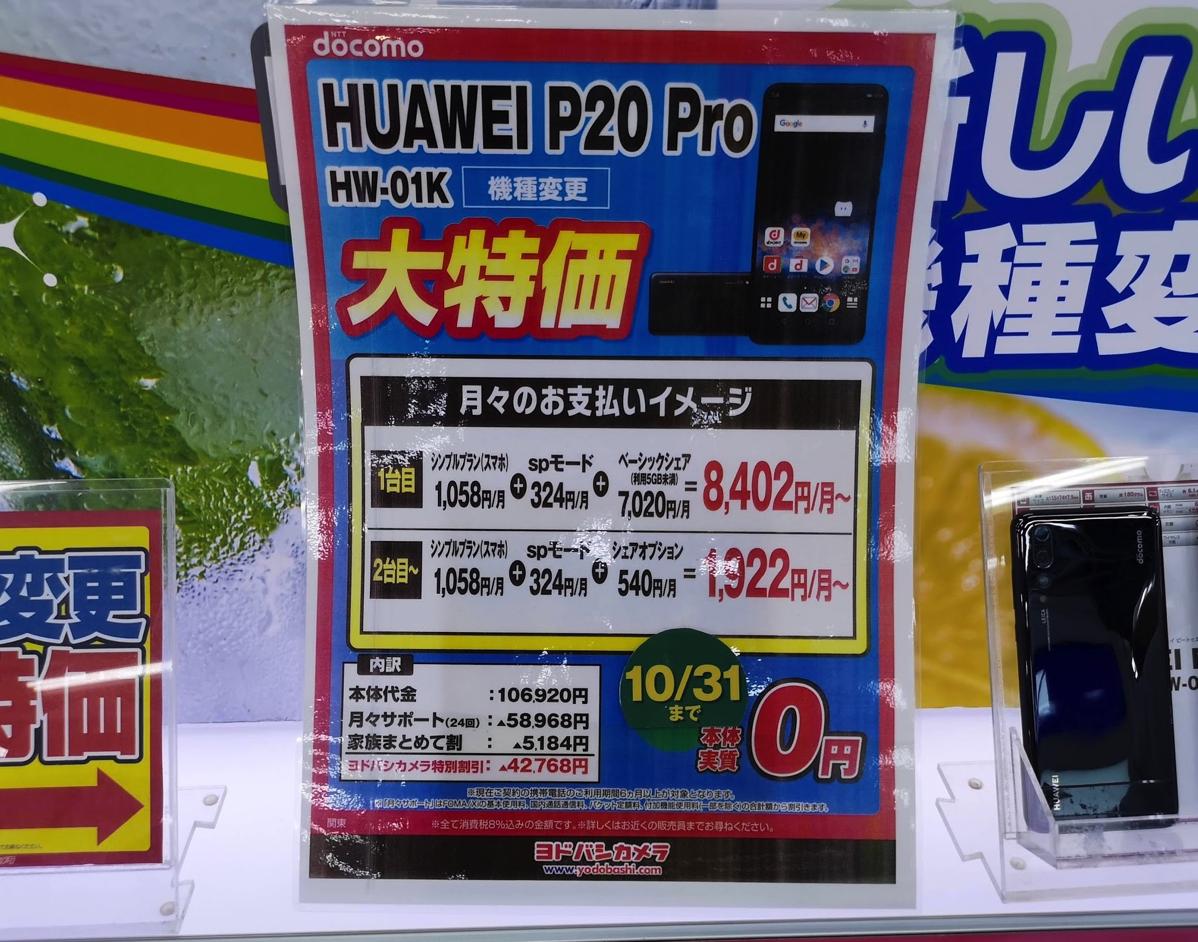 HUAWEI P20 Proが機種変更で実質0円