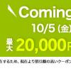 【北海道ふっこう割】楽天トラベルは10月5日(金)18時にクーポン配布