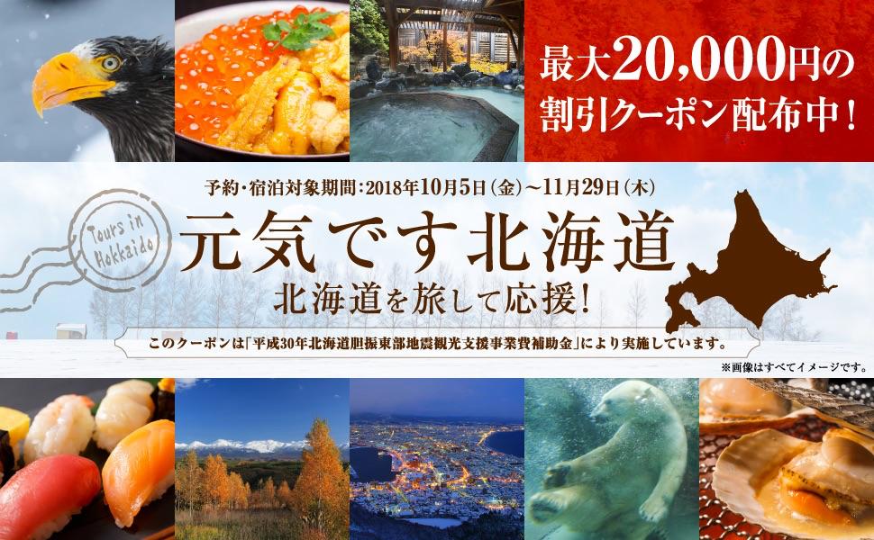 【元気です北海道クーポン】るるぶトラベル(10/5 15:00配布開始)