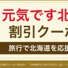 Yahoo!トラベル、北海道ふっこう割クーポン配布開始。宿泊期間は11月末まで、最大20,000円割引