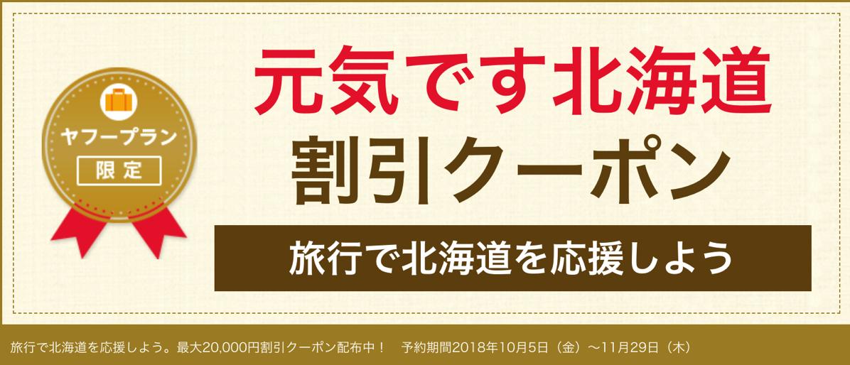 元気です北海道クーポン(Yahoo!トラベル)