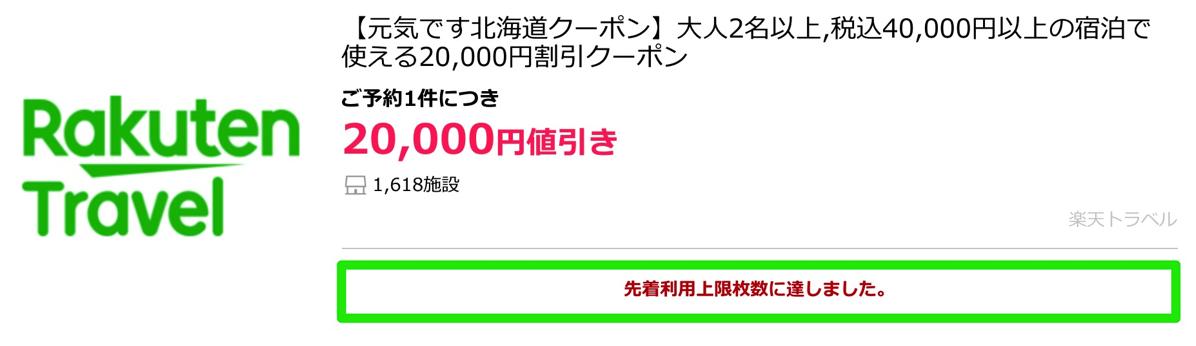楽天トラベル:20,000円引きクーポンが完売