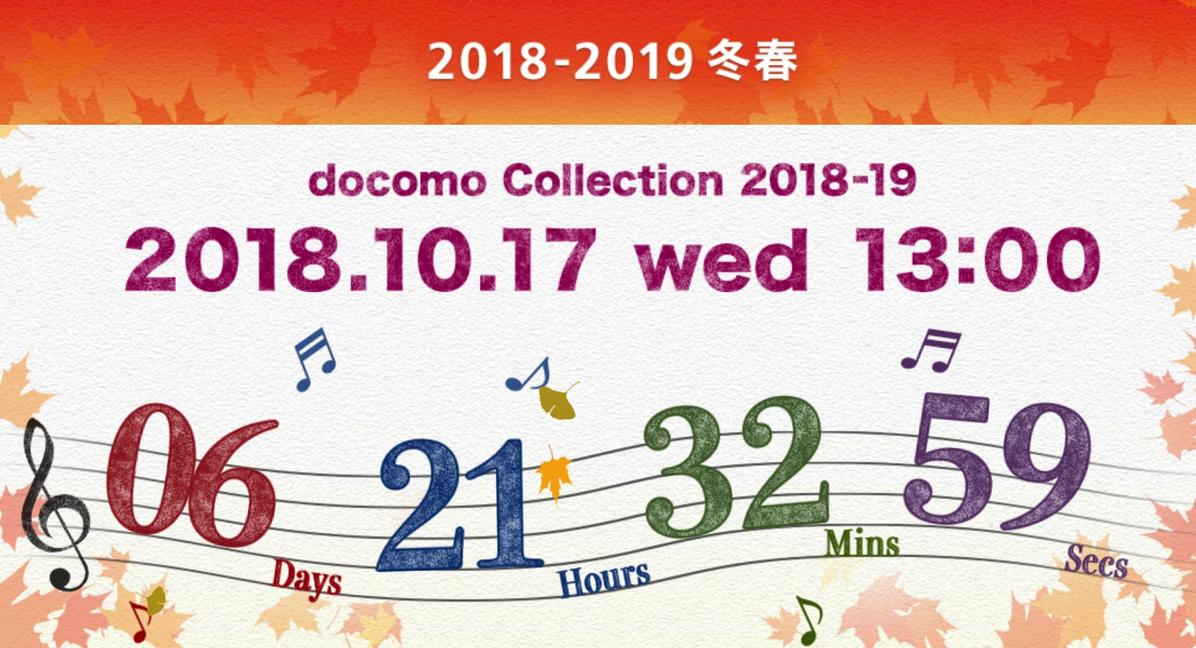 2018-2019冬春 新商品発表 docomo Collection 2018-19   製品   NTTドコモ