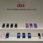 【au】2018年秋冬モデルの発売日・本体価格・キャンペーンまとめ、ネックスピーカー、予備バッテリープレゼントなど