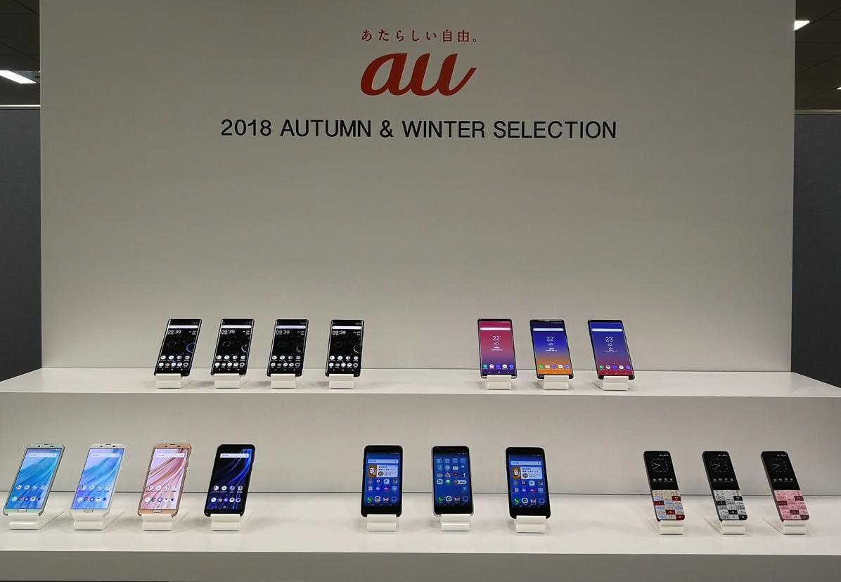 au、2018年秋冬モデルを発表