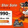 ジェットスター、関西〜熊本が片道990円。その他路線も対象のセール、10月12日(金)18時発売