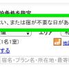 るるぶトラベル、北海道の宿泊・ツアー予約で使える最大2.4万円引きクーポン。北海道ふっこう割との併用も可能
