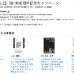Kindle本3万冊以上が対象、50%以上割引のキャンペーン