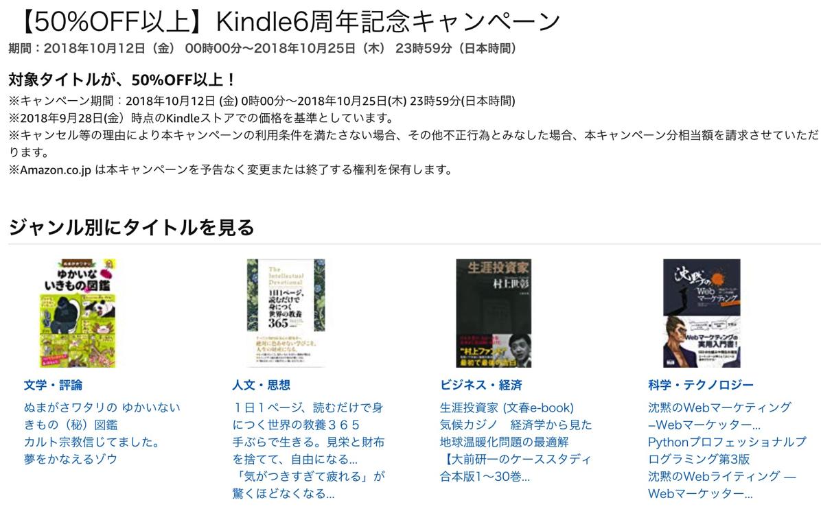 【50%OFF以上】Kindle6周年記念キャンペーン