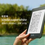Kindle Paperwhite、防水性能を備えた新モデル