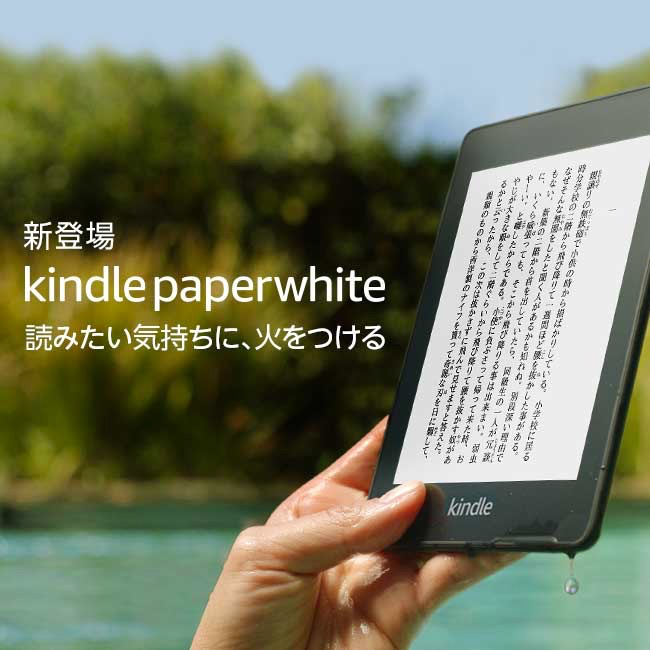 Kindle Paperwhiteに新モデル