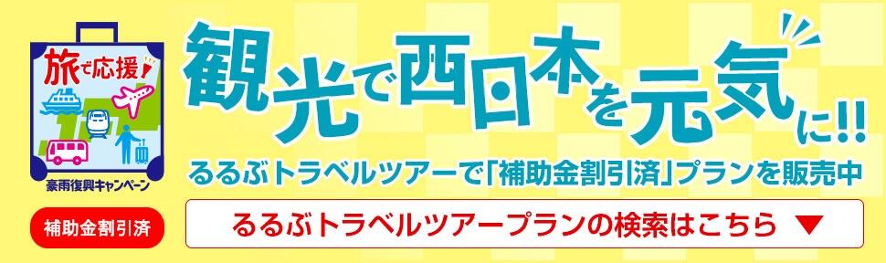 るるぶトラベル:13府県ふっこう割の補助金割引済みツアーをオンライン販売