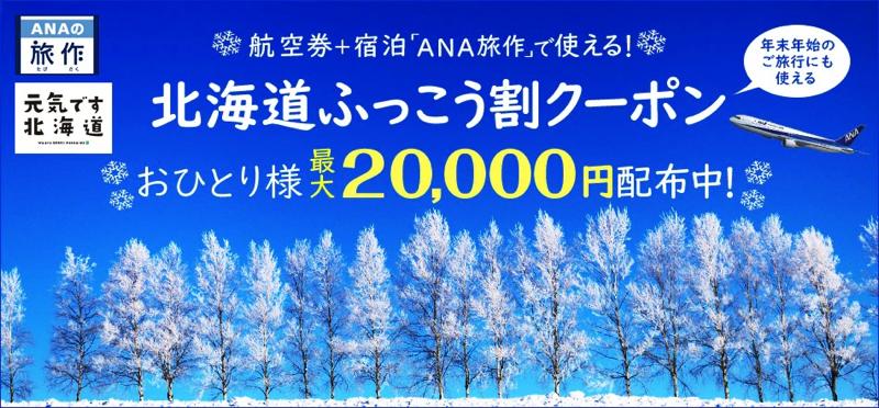 ANA「旅作」で使える北海道ふっこう割クーポン