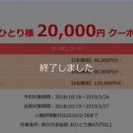 【北海道ふっこう割】ANA「旅作」で使えるクーポンは即日終了