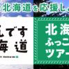 【北海道ふっこう割】H.I.S.が19日(金)正午にWeb・20日(土)に店舗発売。割引額は1人最大2万円、周遊旅行は3.5万円