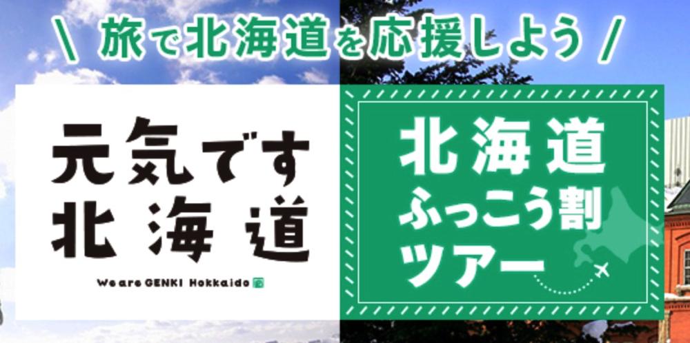 元気です 北海道 北海道ふっこう割 | H.I.S. 国内旅行